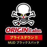 【プライスダウン】MUD ブラックスパッタ